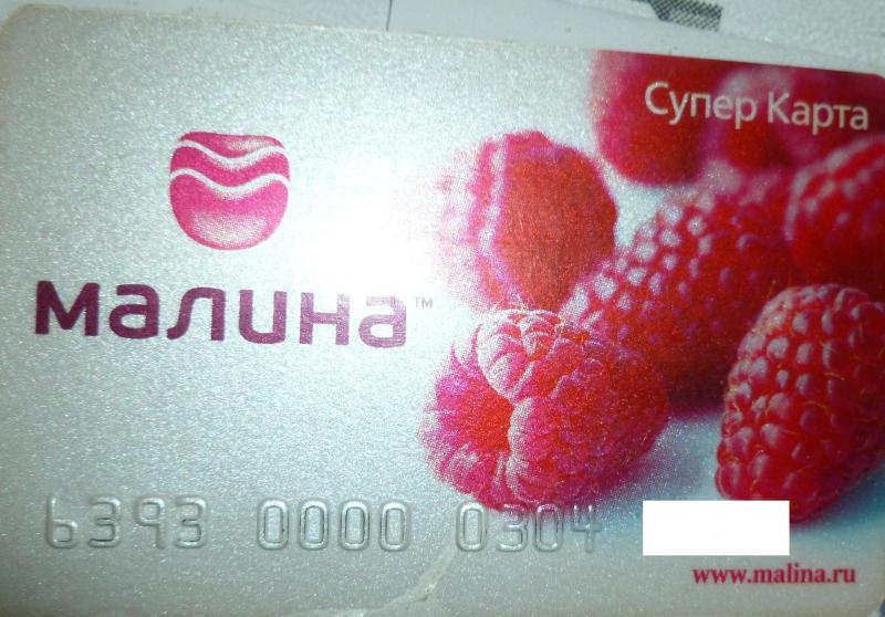 Как получить карту малина в москве каков шанс получить кредит в втб 24