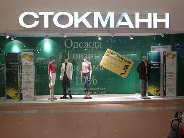 Магазин стокманн косметика