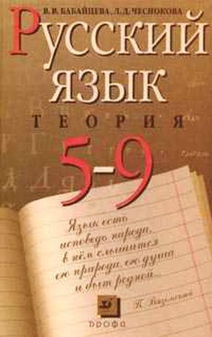 Русский язык. Учебник для 5-9 классов общеобразовательных учебных.