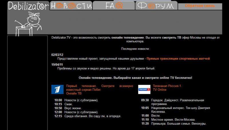 программа дебилизатор скачать бесплатно - фото 5