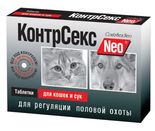 Контросекс для кота