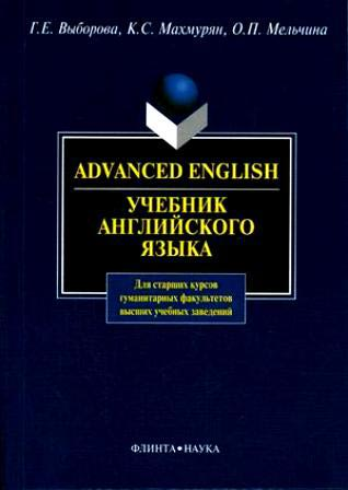 Выборова Advanced English