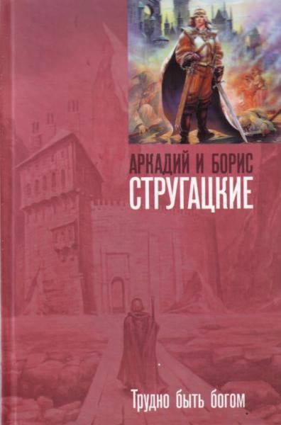 Трудно быть богом - Стругацкий Аркадий + Стругацкий
