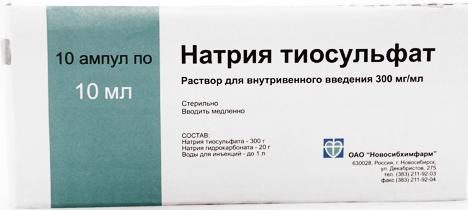 натрия тиосульфат инструкция по применению в ампулах внутрь - фото 7