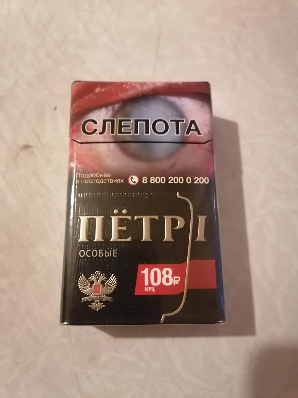 купить сигареты петр черный