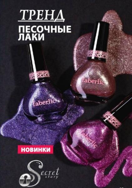 ©Katarina's book: Faberlic Secret Story тональная …