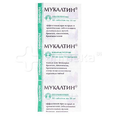 таблетки от кашля мукалтин инструкция цена - фото 10