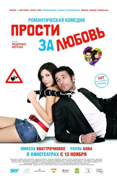 «Смотреть Фильм Онлайн Полцарства За Любовь Смотреть» — 2011