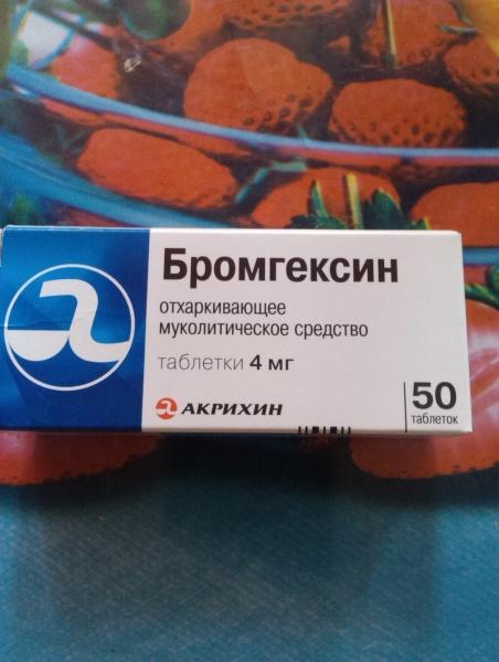 Бромгексин 4 мг, №50, табл.