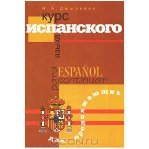 перлин оскар испанский язык читать онлайн