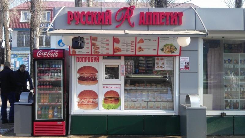 звонок по поводу трудоустройства в русский аппетит купить