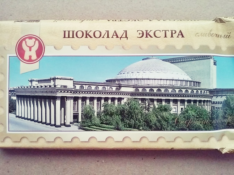 новые ковры, здание шоколадной фабрики новосибирска картинки лианы-многолетники