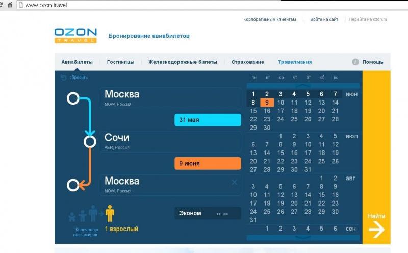 Озон заказ авиабилетов отзывы авиабилеты москва нальчик купить дешево