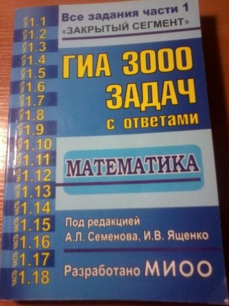 решебник 3000 примеров гиа