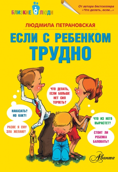 Роман чепенко евгения читать онлайн