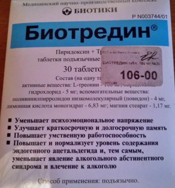 Биотредин инструкция по применению отзывы отзывы врачей.