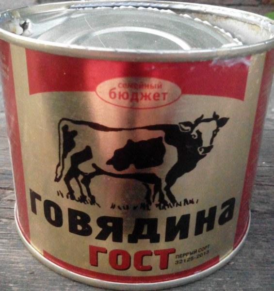 говядина тушеная консервы мясные гост 32125-2013