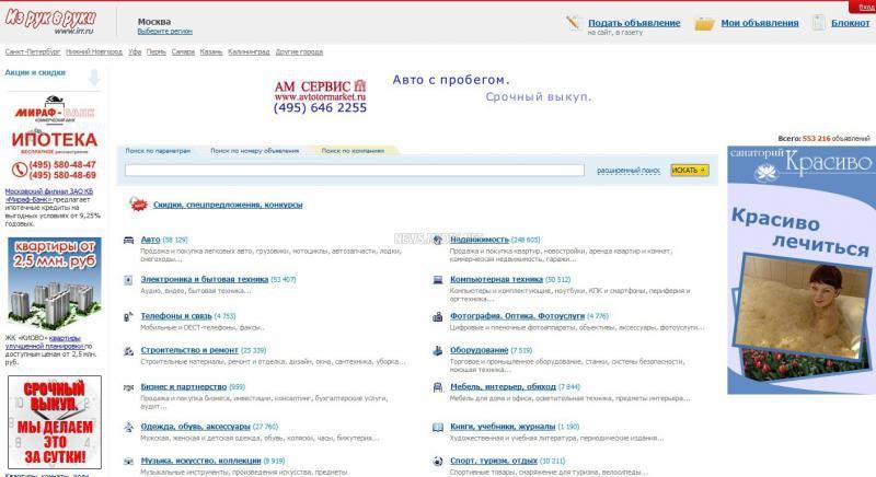 Irr.ru тула подать объявление авито в славгороде алтайский край подать объявление