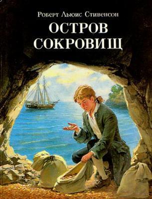 картинки книга остров сокровищ
