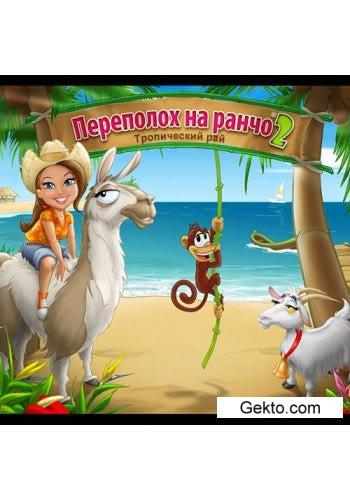 Название Переполох на ранчо 2. Тропический рай Жанр симулятор Язык