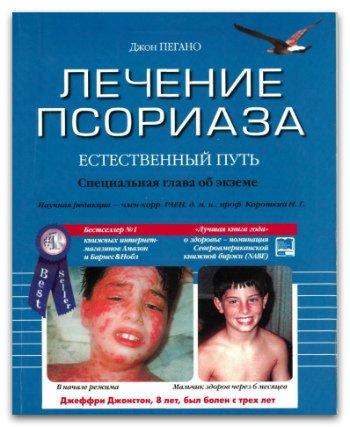 Диета больных с псориазом