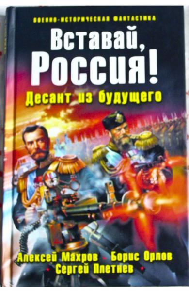 Альтернативная История Книги Фантастика Новая Скачать