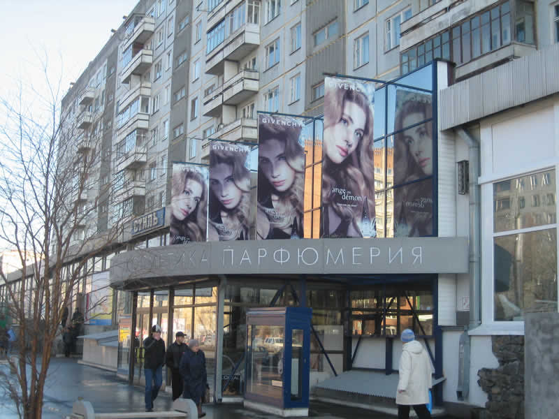 Магазин косметики маг новосибирск