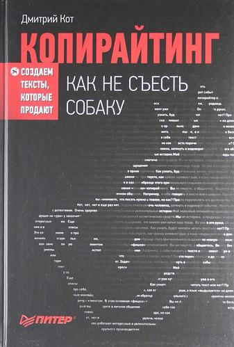 Книги дмитрия кота скачать