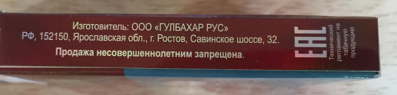 Ооо гулбахар рус купить сигареты сигареты карелия слимс купить