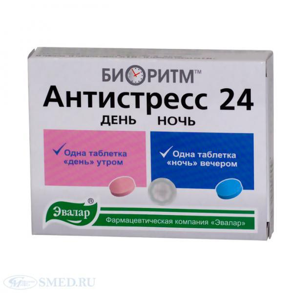 таблетки антистресс инструкция цена - фото 9