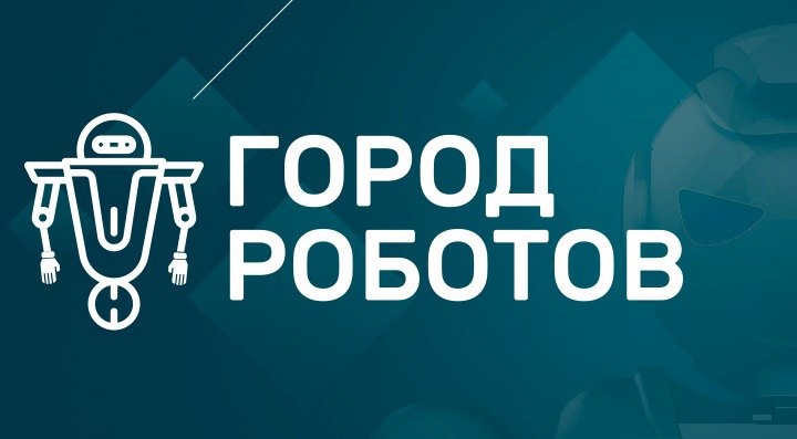 Картинки по запросу выставка город роботов спб 2018
