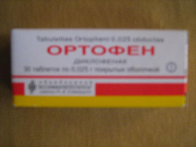 Ортофен ампулы где можно купить