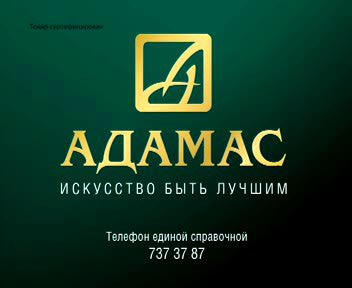 Адамас, Сеть магазинов   Отзывы покупателей c271beef4d1