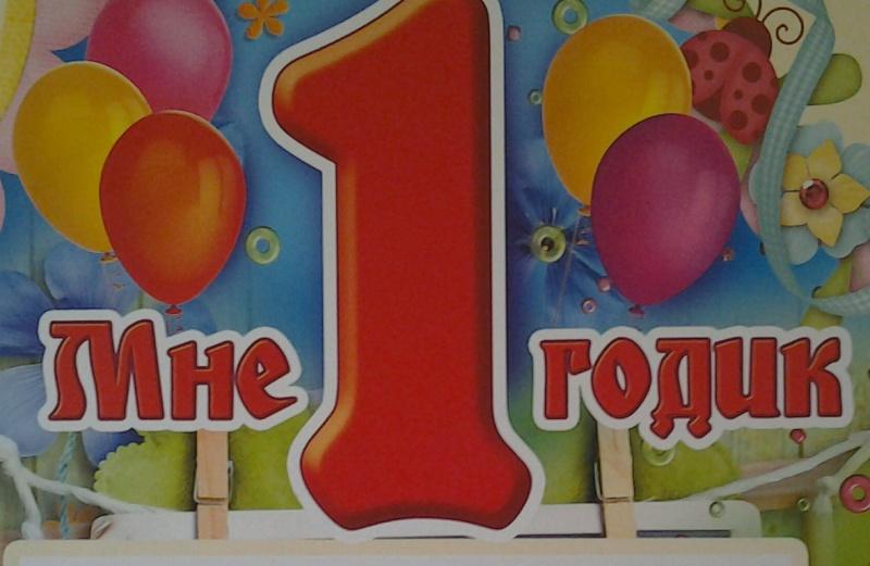 Фото открытки день рождения 1 годик