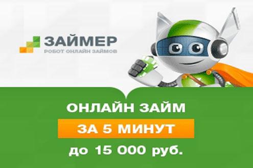 банки ру форум ооо мфк займер купить машину в кредит без справок