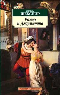 картинки шекспир ромео и джульетта