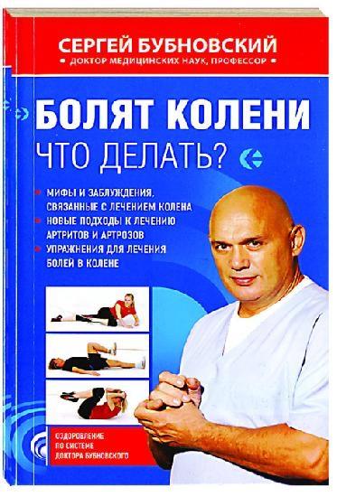 Артроз болят колени что делать