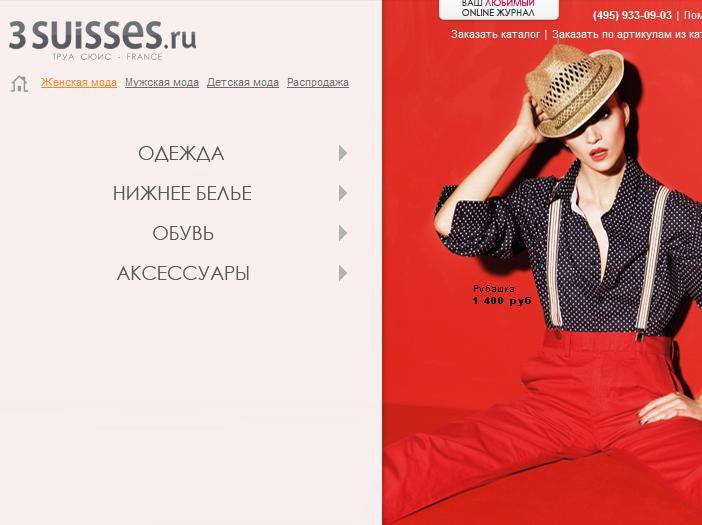 e4ccb5b57a8a Интернет-магазин французской одежды 3 SUISSES   Отзывы покупателей