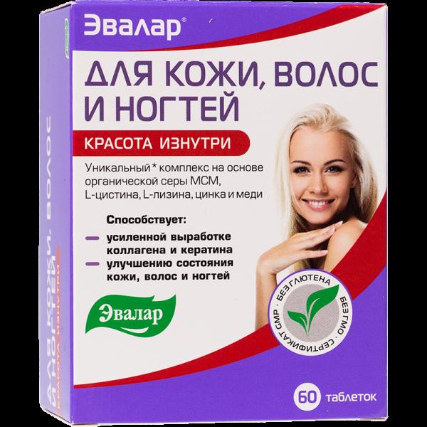 Витамины для улучшения состояния кожи волос ногтей и кожи
