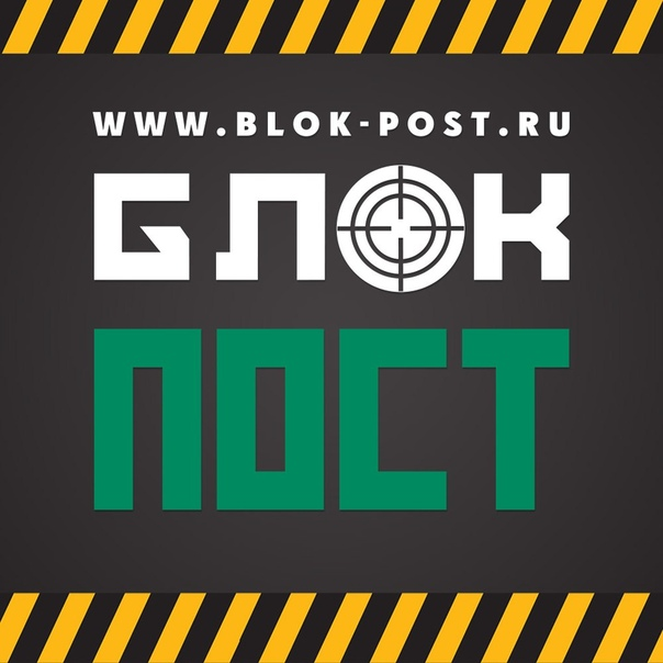 Блокпост группа компаний официальный сайт сайт аудиторской компании москва