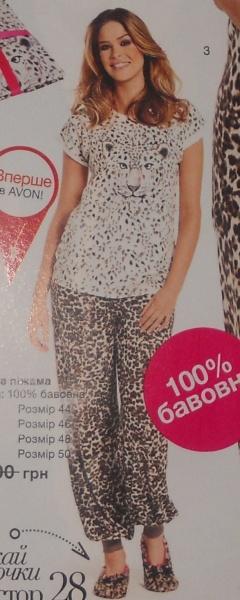 Пижама AVON Женская (Леопард) фото 25187ccc4eaec