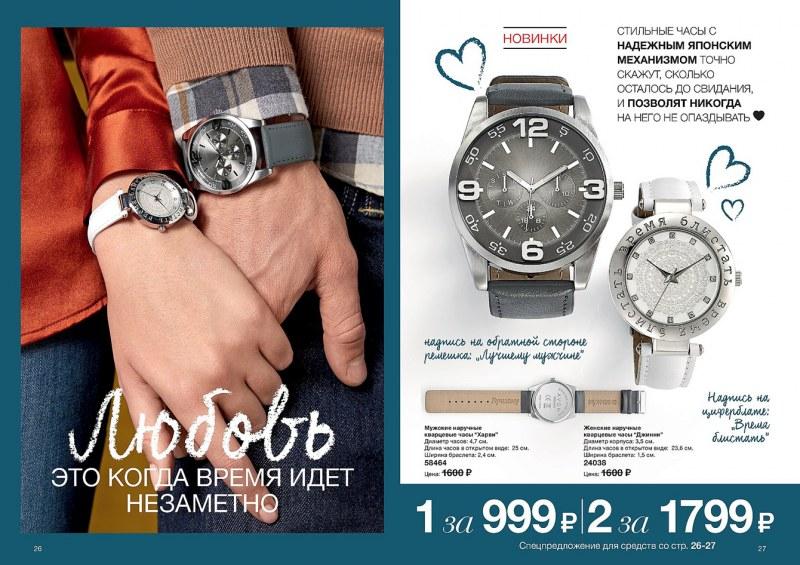 Часы наручные мужские элегантные каталог avon