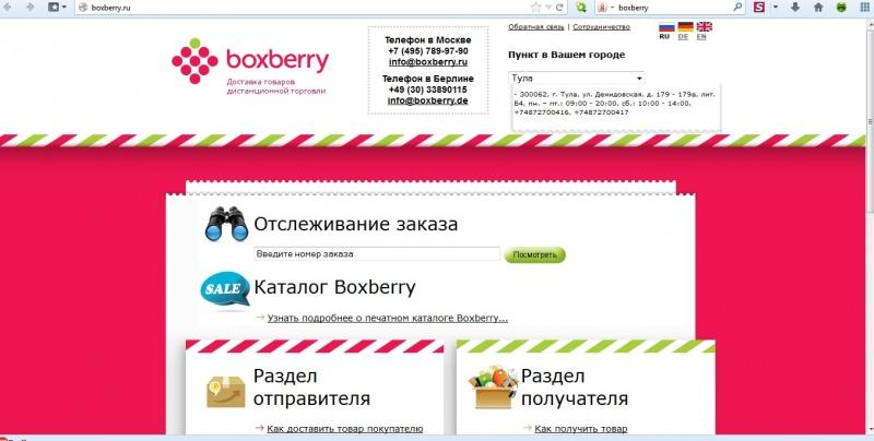 Пункты выдачи boxberry отзывы возврат денег joom