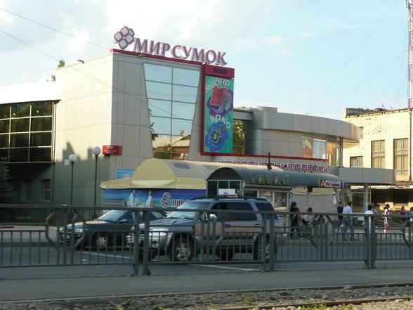 мир сумок красноярск официальный сайт - Сумки.