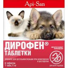 таблетки от глистов дирофен для кошек инструкция - фото 4