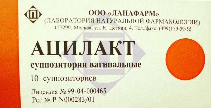 Лабилакт Свечи Инструкция По Применению - фото 7
