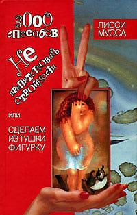дневник фигурки лисса мусса