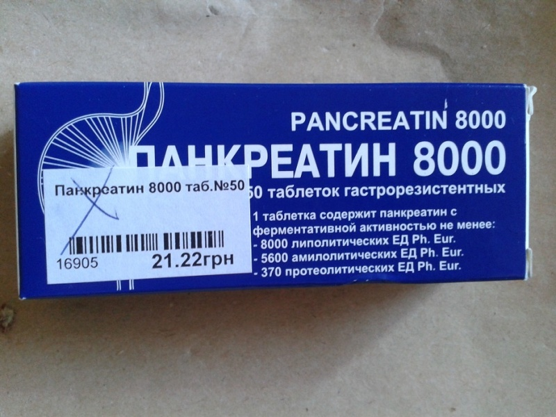 Панкреатин фото