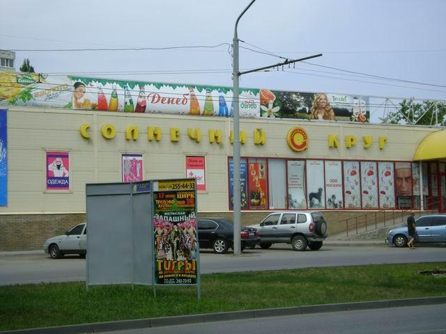 рыболовные магазины в ростове на дону красноармейская