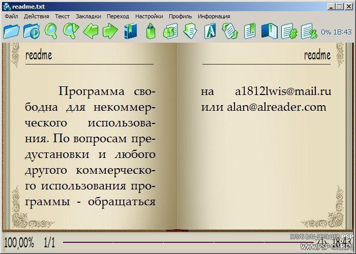 Программа для чтения схем на андроид